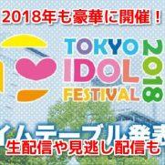 東京アイドルフェスティバル2018