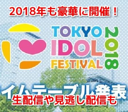 東京アイドルフェスティバル2018ネット生中継&見逃し配信動画視聴方法!