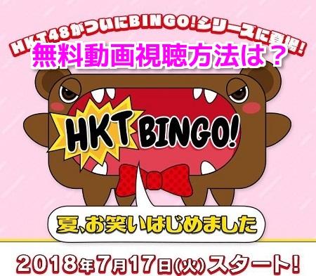 HKTBINGO!の再放送や見逃し配信無料動画視聴方法は?放送地域や内容も