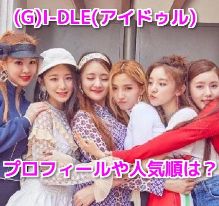 (G)I-DLE(アイドゥル)のプロフィールやメンバー人気順!整形や日本デビューの噂も