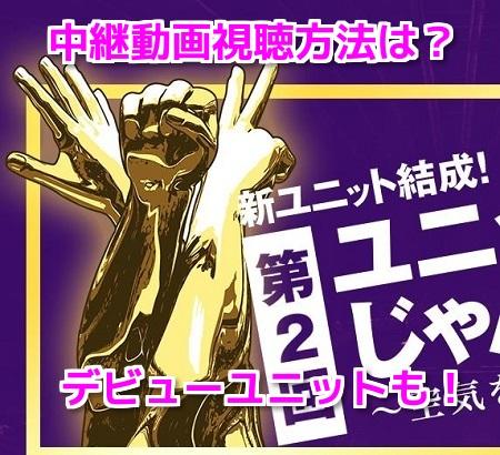 AKB48じゃんけん大会2018ネット中継動画無料視聴方法は?再放送予定も