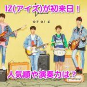 IZ(アイズ韓国)