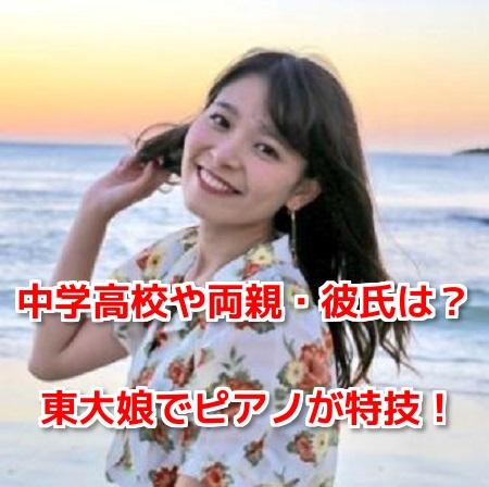 佐野来実(ミス東大)の中学高校や彼氏・両親は?東大娘で特技はピアノ