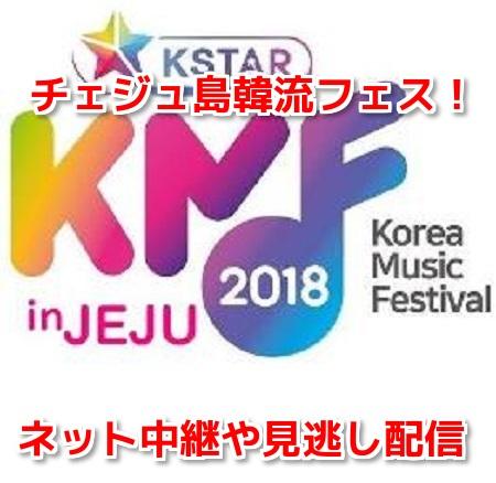 チェジュ島韓流フェスティバル2018のネット生中継無料動画や見逃し配信視聴方法