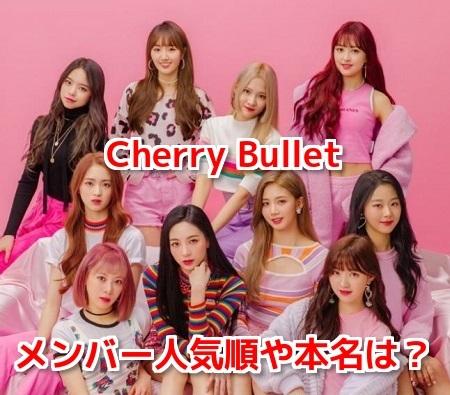 Cherry Bullet(チェリーバレット)メンバーの人気順や日本人の本名は?整形の噂も