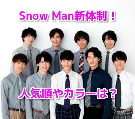 Snow Man/スノーマンのメンバー人気順や入所日・カラーは?デビューの噂も