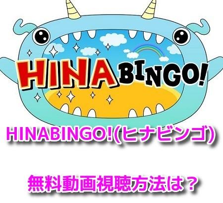 HINABINGOヒナビンゴ2第2話/2回の無料動画見逃し配信や7月22日の再放送は?放送地域も