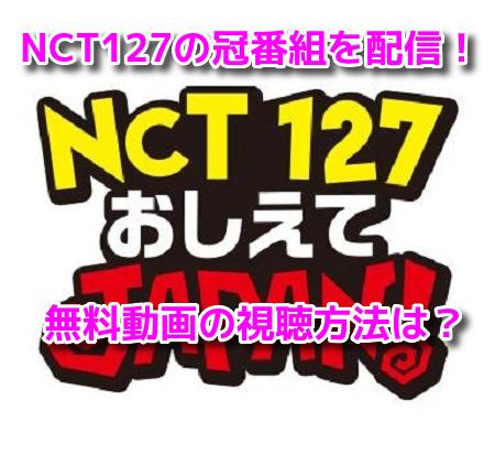 NCT127おしえてJAPANの無料動画!1話~6話の見逃し配信や再放送は?