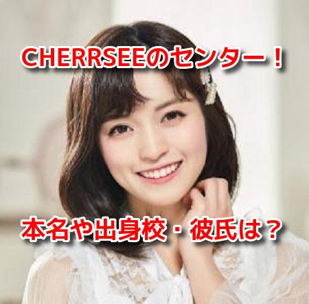 MIYU(CHERRSEE)の本名や中学高校は?E-girlsのダンサーや彼氏の噂も