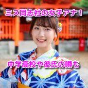 青木美奈実(南海放送)