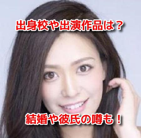 平塚千瑛(ちあき)の中学高校や彼氏・結婚の噂は?出演ドラマや映画も