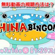 HINABINGO!2(ヒナビンゴ2) 無料動画見逃し配信