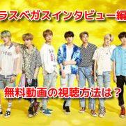 We Love BTS2019ラスベガスインタビュー編 無料動画
