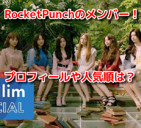 RocketPunch(ロケットパンチ)のメンバー人気順やプロフィールは?日本デビューの噂も