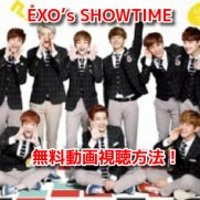 EXO's SHOWTIME(エクソショータイム) 無料動画見逃し配信