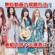 GFRIEND Summer Vacation in 沖縄 無料動画