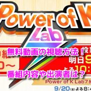 Power of K Lab7 無料