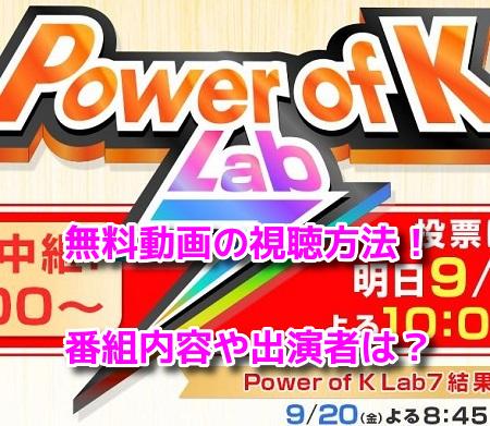 Power of K Lab7の無料動画見逃し配信や再放送は?PandoraやDailymotionも