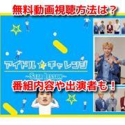 アイドル☆チャレンジ~STAR LESSON~1話~10話最終回 無料動画