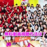 ハロプロ紅白対抗 ザ☆バトル2019 無料動画