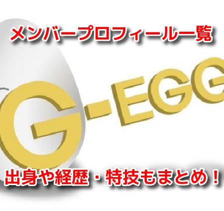 G-EGG(ジーエッグ)の参加メンバーに日本人も!プロフィールや経歴・特技一覧