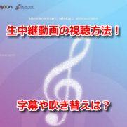 ガオンチャートミュージックアワード2019 中継動画無料配信
