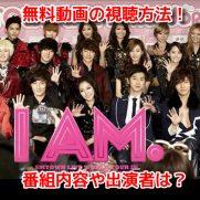 I AM.SMTOWN LIVE WORLDのライブ動画