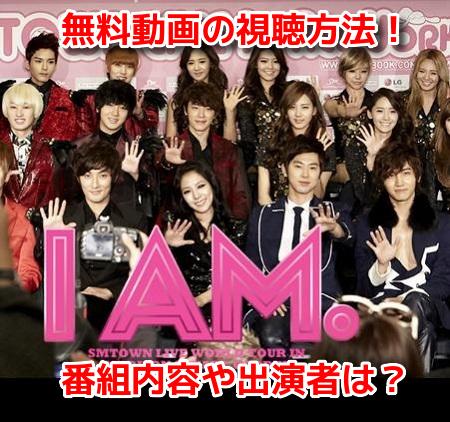 I AM.SMTOWN LIVE WORLDのライブ動画を見逃し配信で無料視聴する方法!