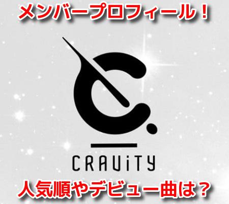 CRAVITY(クレビティ)のメンバープロフィールや人気順は?デビュー日や曲も