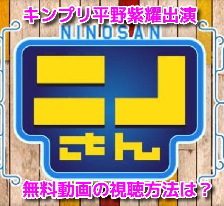ニノさんSP平野紫耀3月28日の無料動画見逃し配信や再放送の視聴方法は?