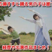 プラントタイム新CM 広瀬すず 踊る眼鏡の男の子 誰 田野井健 経歴 出演作