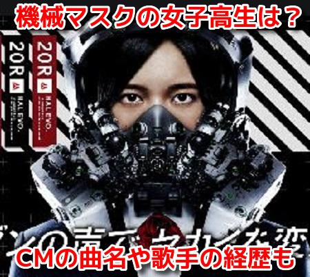 HAL(ハル)CM マスク姿 叫ぶ 女子高生 誰 湯川玲奈 曲名 歌手 まふまふ