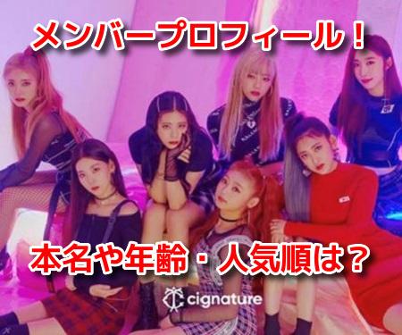 CIGNATURE(シグネイチャー/韓国)のメンバープロフィールや本名/人気順は?