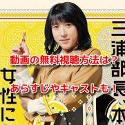 三浦部長、本日付けで女性になります。 無料動画 見逃し配信 再放送 3月21日