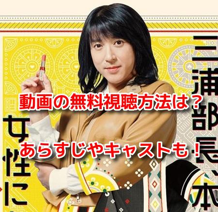 三浦部長本日付けで女性になりますの動画無料見逃し配信や3月21日再放送は?