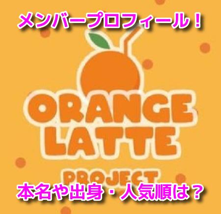 Orange Latte(オレンジラテ)のメンバープロフィールや人気順!デビュー日や曲も
