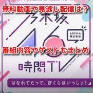 乃木坂46時間テレビ 無料動画 見逃し配信 視聴方法