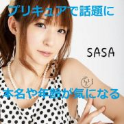 紗々(踊り手・47)