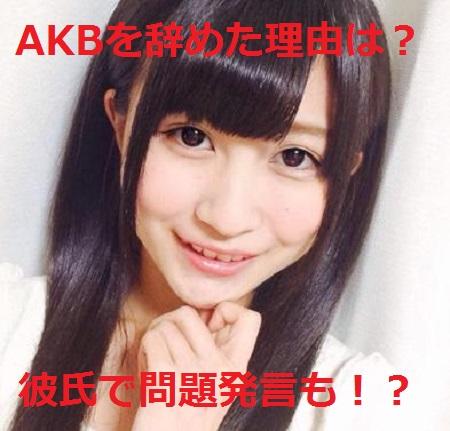 金澤有希(GEM)がAKBを辞めた理由!おバカで歯がかわいい?高校や彼氏の噂も