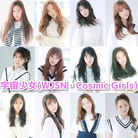 宇宙少女(WJSN・Cosmic Girls)