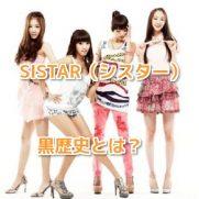 SISTAR(シスター)