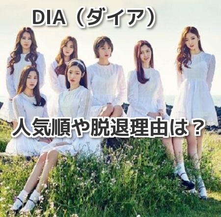 DIA(ダイア)