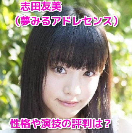 志田友美(夢アド)は性格もかわいい?新井ひとみとの仲や演技の評判も