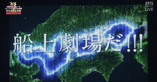 STU48 劇場予定地