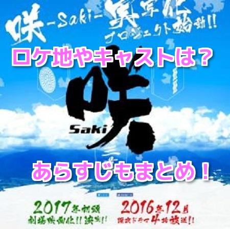 咲-Saki-実写版