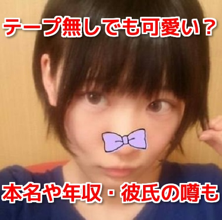 ねこてんは鼻テープなしでも宮脇咲良似で可愛い?本名や年収・彼氏の噂も