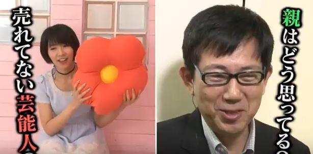 橘さり 父母