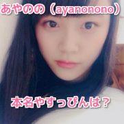 あやのの(ayanonono)