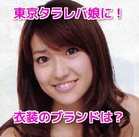 大島優子 東京タラレバ娘