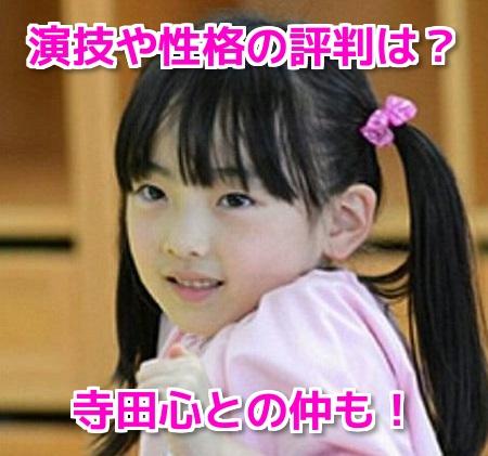 住田萌乃が視覚探偵で百代灯衣役...
